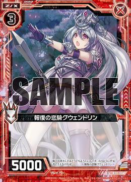 Love-Knight of Retribution, Gwendolen