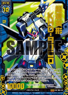 B03-101 Sample.png