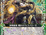 God-Resenting Wasp Princess, Vesparose the Demonic Sting