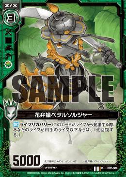 Petal Ant, Petal Soldier