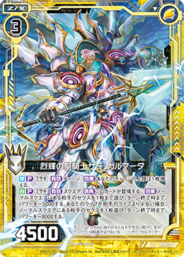Holy Knight of Ardent Radiance, Sagarmatha