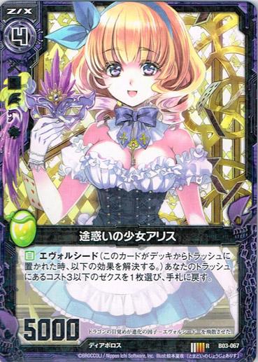Girl of Illusion Path, Alice