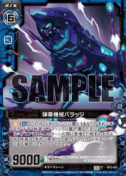 B12-033 Sample.png