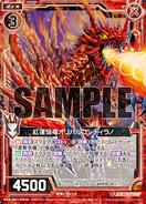 B17-006 Sample