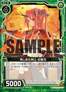 Beautiful Swordswoman, Kourinka