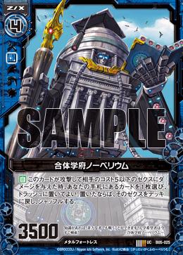 B05-025 Sample.png