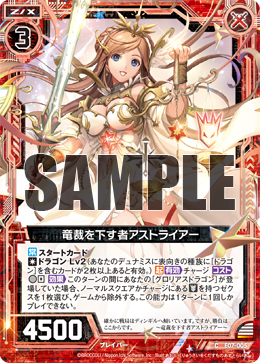 Adjudicator of the Dragon Judge, Astraea