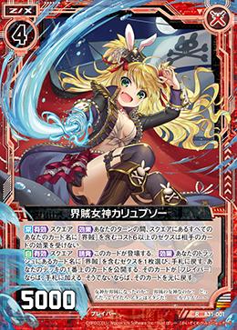Pirate Goddess, Calypso