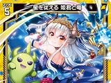 Accompanying the Star, Princess and Dragon