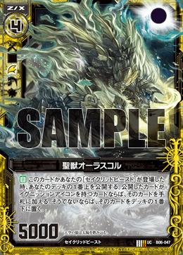 Holy Beast, Aura Skoll