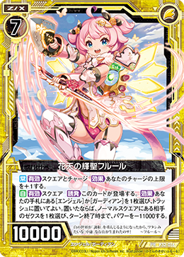 Radiant Saint of Blooming Flowers, Fleur