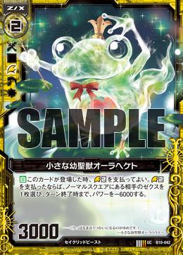 B10-042 Sample.png