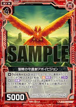 Guardian Beast of Holy Mausoleum, Apoi Pigeon