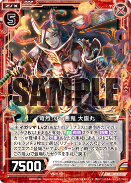 """Severity"" Demon, Otakemaru"