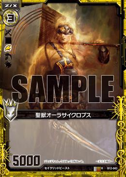 Holy Beast, Aura Cyclops