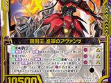 Black Sword Ruler - Avance the Marcher