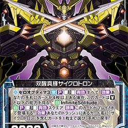 Twin Star Regalix, Cyclotron