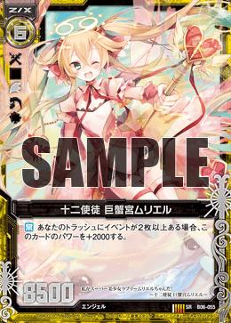 B06-055 Sample.png