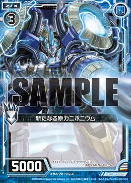 New Power, Nihonium
