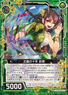 Jitte of Justice, Suzuna