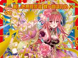 Graceful Unlimited Boost, Honome Chogasaki