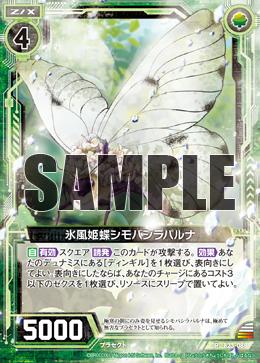Icewind Princess Butterfly, Shimobashira Parna