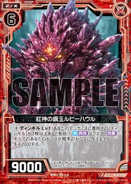 B19-013 Sample.png