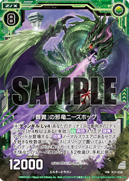 """Burialwing"" Wicked Dragon, Nidhogg"