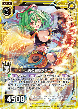 Radiant Saint of Blazing Sun, Flamma