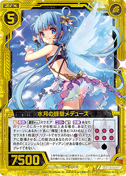 Radiant Saint of Moon Reflection, Meduse