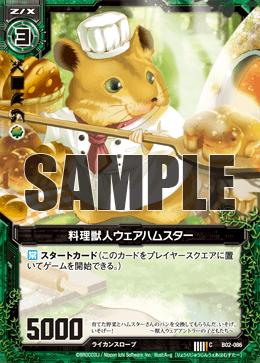 Cooking Beastman, Were-Hamster