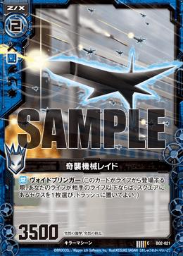 B02-021 Sample.png