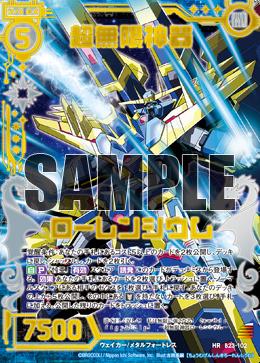 B23-102 Sample.png