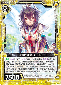 Radiant Saint of Self Determination, Eusia