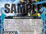 Fate-Liberating Blade, Cyclotron