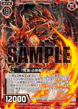 """Desolation"" Wicked Dragon, Bahamut"