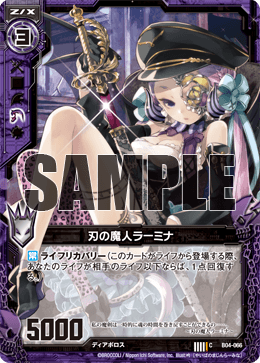 Devil of Blade, Lamina