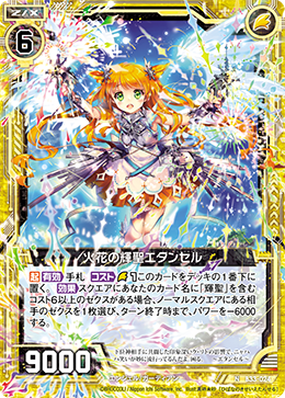 Radiant Saint of Fiery Sparks, Etincelle