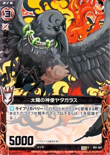 Divine Messenger of Sun, Yatagarasu