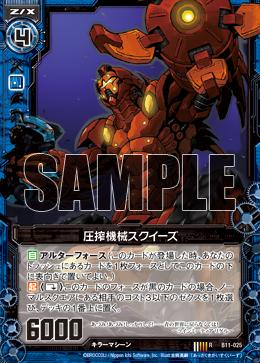 B11-025 Sample.png