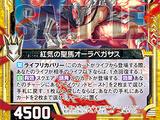 Crimson Holy Horse, Aura Pegasus