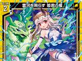 Illuminating the Cloud, Princess and Dragon