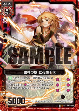 Daughter of Thunder God, Tachibana Ginchiyo