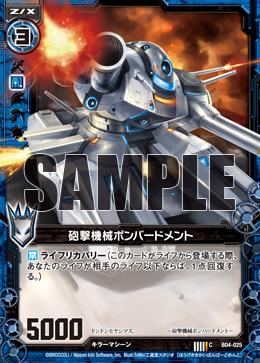 Bombarding Machine, Bombardment