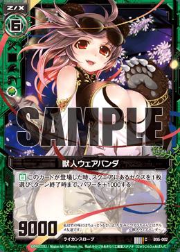 B05-092 Sample.png