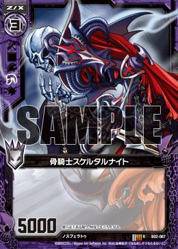 Bone Knight, Skeletal Knight